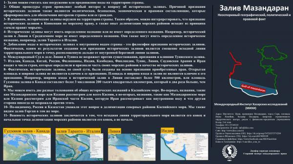 Залив Мазандаран - Неоспоримый географический, политический и правовой факт