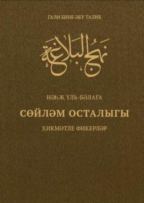 Imam Ali's (AS) book translated into Tatar language published in Russia