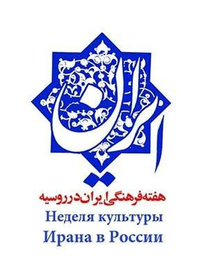 Russia to host Iranian cultural festival next week