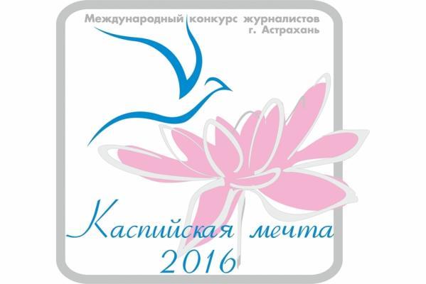 Принимаются заявки на участие в Международном конкурсе журналистов «Каспийская мечта»  В рамках Второго Каспийского медиафорума, который пройдёт в Астрахани 22-23 сентября 2016 года, Правительство Аст