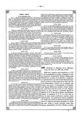 عهدنامه کورکچای