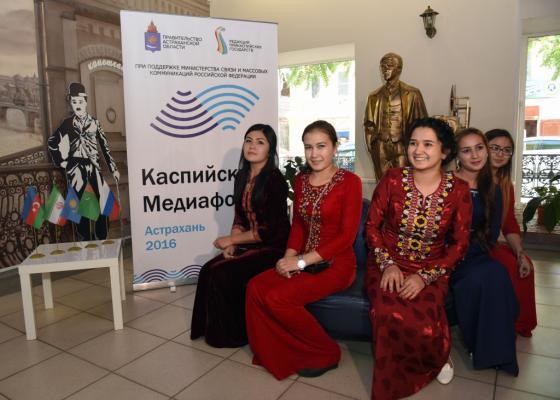 В Астрахани проходит Второй Каспийский медиафорум