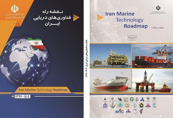 انتشار کتاب نقشه راه فناوری های دریایی ایران / نهایی سازی 11 محور فناوری