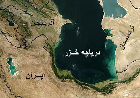 عزیزی: انتقال انرژی مهمترین بحث در رژیم حقوقی دریای خزر است/آخوندیان: معضلات زیستمحیطی در دریای خزر به شرایط بحرانی رسیده است