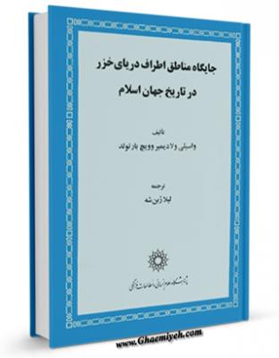 جایگاه مناطق اطراف دریای خزر در تاریخ جهان اسلام