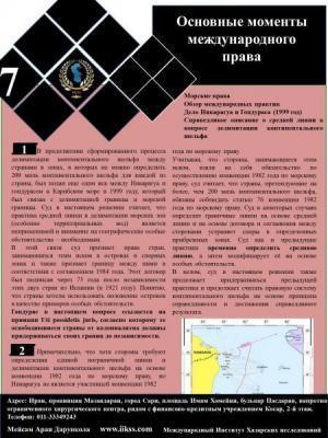 Основные моменты международного права. морские права. обзор международных практик. дело Никарагуа и Гондураса (1999 год).